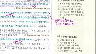 고1 국어- 창비 7단원 2 펼쳐라, 설득하는 글쓰기