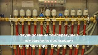 Водяной теплый пол. Коллектор.(, 2013-01-22T06:59:36.000Z)