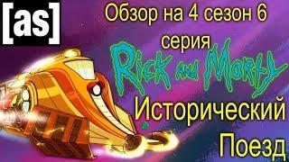 Обзор на Рик и Морти: 4 сезон - 6 серия [Исторический Поезд]