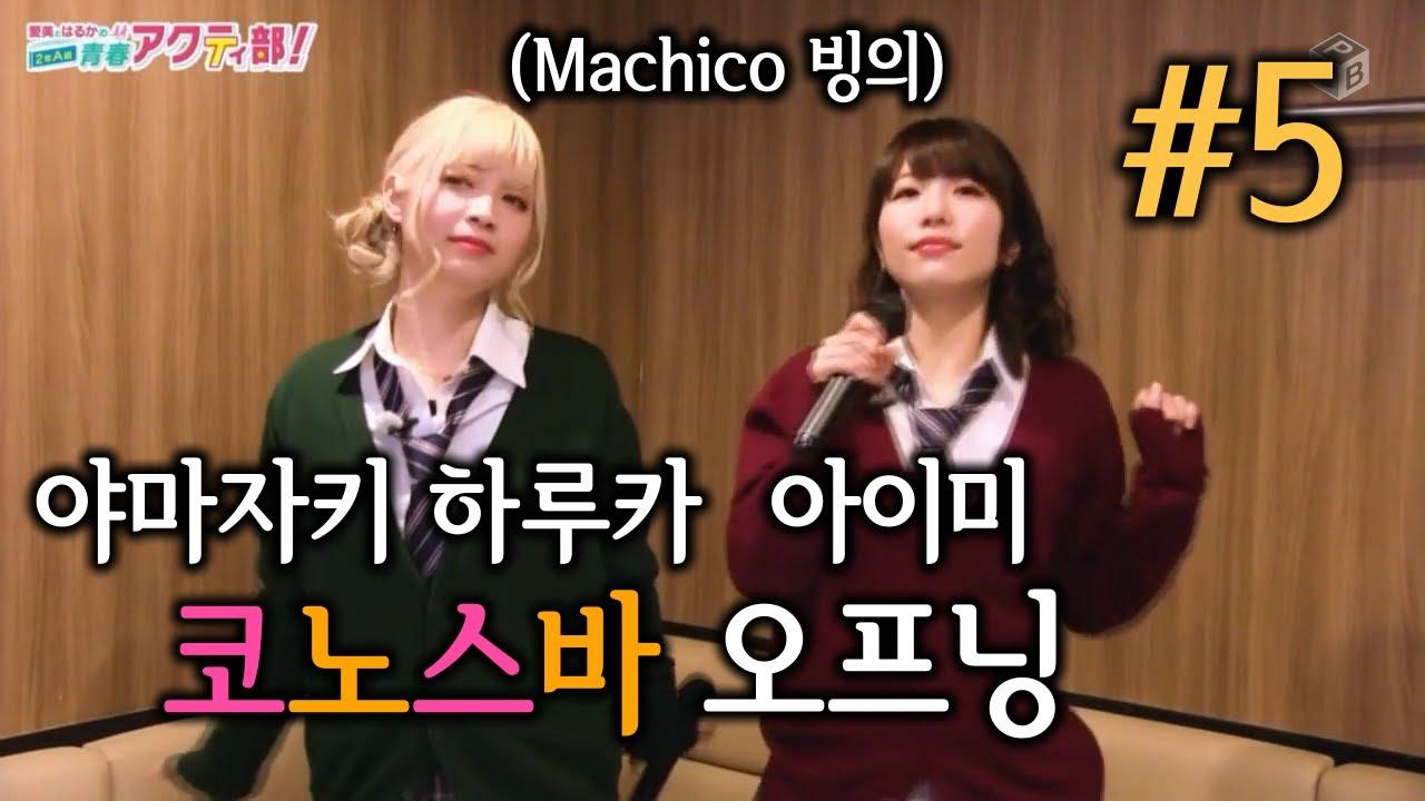 노래방에 간 아이미와 야마자키 하루카 #05 fantastic dreamer