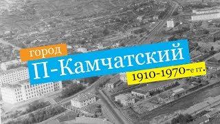 Старый г. Петропавловск-Камчатский 1910- 1970-е гг.
