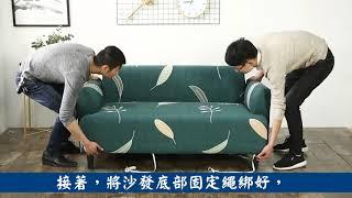 彈性沙發套安裝影片