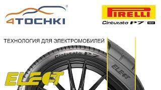 Pirelli Cinturato P7 ELECT - технология для электромобилей