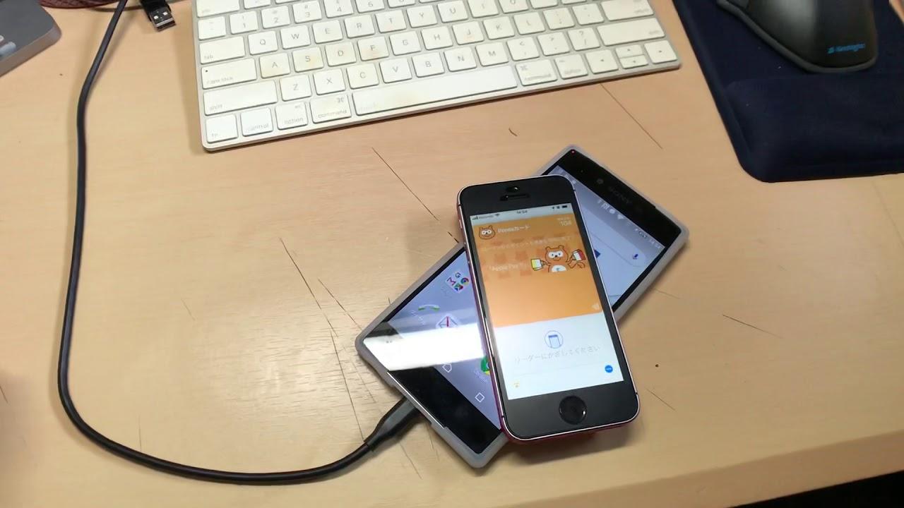 iPhone SE が NFC に反応する? - YouTube