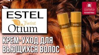 """Estel Otium Twist. Крем-уход для вьющихся волос """"Послушные локоны"""". Обзор косметики для волос"""