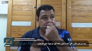 مصر العربية | حمد إبراهيم الفوز على الإسماعيلي دفعة قبل مواجهة اهلى طرابلس