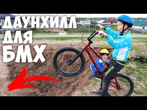 Адская Горка для Трюков на BMX ! Крутой Экстрим Спуск на БМХ