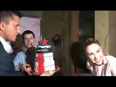 День Агаты!Павел Прилучный устроил праздник!)01.03.2017.