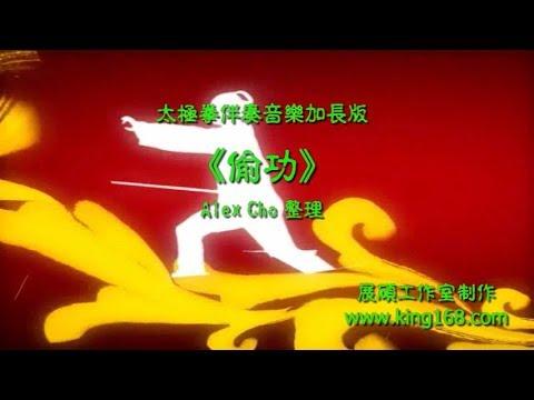 L057《偷功》太極拳伴奏音樂加長版 Tai Chi - Relaxing Chinese Romantic Music - YouTube