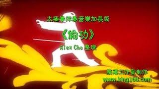 L057《偷功》太極拳伴奏音樂加長版 Tai Chi - Relaxing Chinese Romantic Music