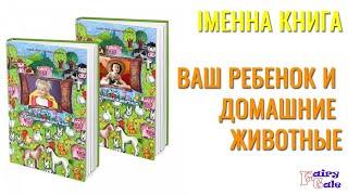 ОБЗОР именной книги -  Ваш ребенок и домашние животные