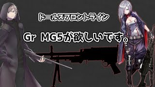 [LIVE] 【ドールズフロントライン】Gt MG5が欲しいです。【製造と雑談】