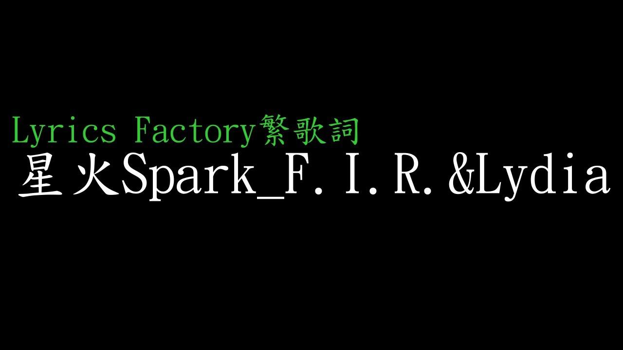 [Lycric Factory繁歌詞]星火Spark_F.I.R.&Lydia(電影「鬥魚」主題曲) - YouTube