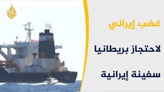 🇮🇷  🇬🇧        طهران تستدعي السفير البريطاني بعد إيقاف سفينتها بجبل طارق