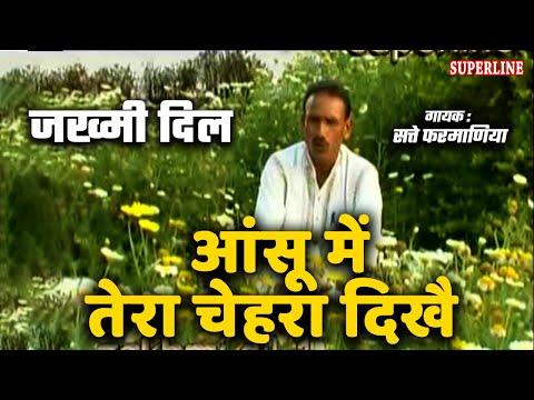 satte farmaniya haryanvi zakhmi dil album ashiq rove re ansu mein tera chehra dekhe