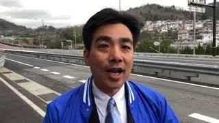 OPEN! 西宮 政策3-14 地域課題のスピード化(1)国道176号線(名塩道路)整備促進 thumbnail