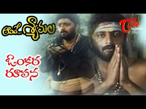 Aavide Shyamala Songs - Omkara Rupana - Ramya Krishna - Prakash Raj