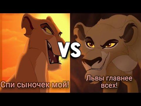 """""""Спи сыночек мой"""" Vs """"Львы главнее всех""""// Король лев 2 Vs Хранитель лев"""
