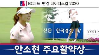 [KLPGA] 안소현 주요 활약상 | BC카드 한경 레…