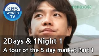 2 Days and 1 Night Season 1 | 1박 2일 시즌 1 – A tour of the 5 day market, part 1
