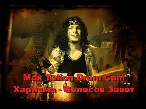 Max Talion Drum Cam - Харизма - Велесов завет