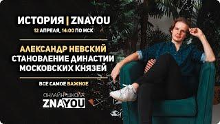 Александр Невский. Становление династии московских князей   История ЕГЭ