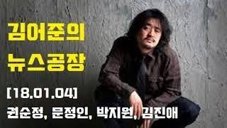 김어준의 뉴스공장 [18.01.04] 출연 : 권순정, 문정인, 박지원, 김진애