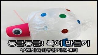 [부천시육아종합지원센터] 집콕 놀이세트 - 동글동글! …
