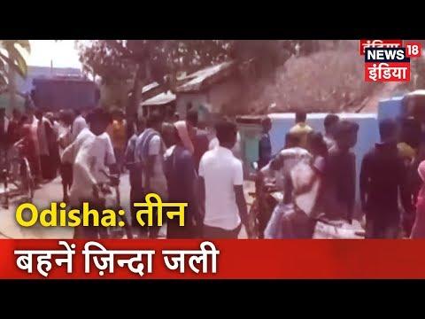 Odisha: तीन बहनें ज़िन्दा जली | Aaj ki Taja Khabar | News18 India