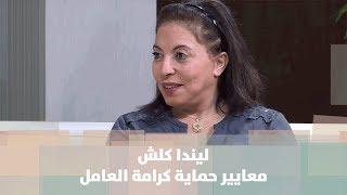 ليندا كلش - معايير حماية كرامة العامل