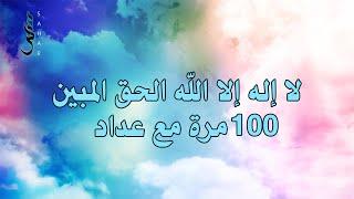 لا اله الا الله 100 مرة Mp3