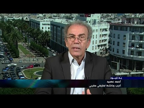 - بلا قيود - مع أحمد عصيد الأديب والناشط الأمازيغي المغربي  - 21:59-2019 / 11 / 10