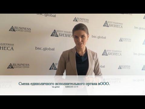 Смена единоличного исполнительного органа в ООО- пошаговая инструкция.