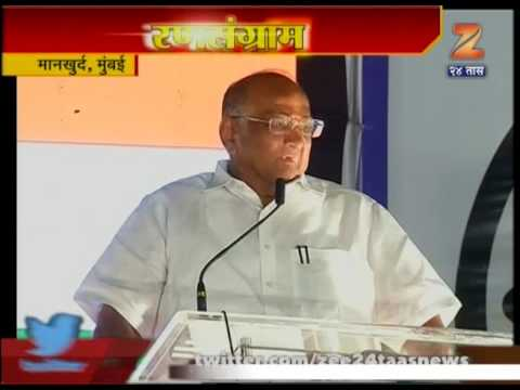 Mankhurd | Mumbai | Ncp Sharad Pawar Rally