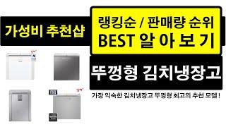 가성비 뚜껑형 김치냉장고 판매량 랭킹 순위 TOP 10