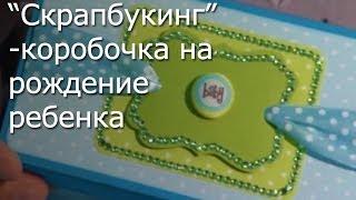Скрапбукинг-коробочка на рождение ребенка.(видео мастер-класс)(http://leonardo.ru/mclasses/87/podarok-korobochka/ Сегодня изготовим подарок коробочку в технике срапбукинг. В этом видео уроке..., 2013-11-19T11:15:39.000Z)