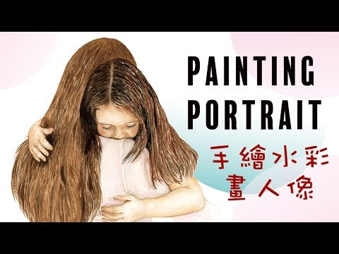 Painting Portrait – Watercolor Speed-Painting People Illustration ⁃ Windy Shih【療癒縮時手繪水彩插畫-母女】