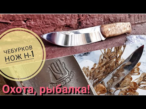 Видео обзор ножа Н1 ножевая мастерская ЧЕБУРКОВА АЛЕКСАНДРА  / Нож - охота и рыбалка / Forester