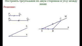 37  Построение треуг  по трем элементам