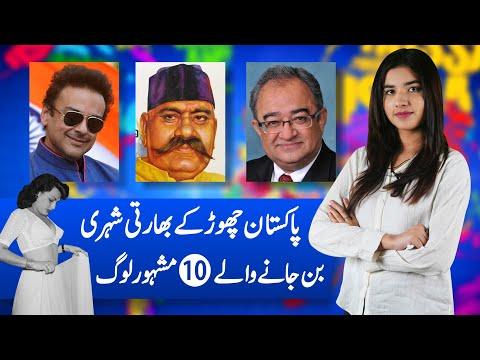 Pakistanis who left Pakistani Citizenship & Settled India | PM Imran Khan & Quaid-e-Azam Zindabad