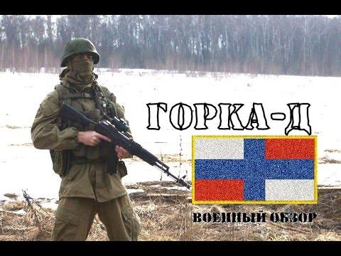 Демисезонный костюм Рыжуха для войск СПН   ОБЗОР ВОЕННОЙ ФОРМЫ .