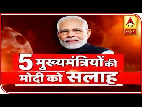 PM Modi To Interact With Chief Ministers Via Video Conferencing | ABP News