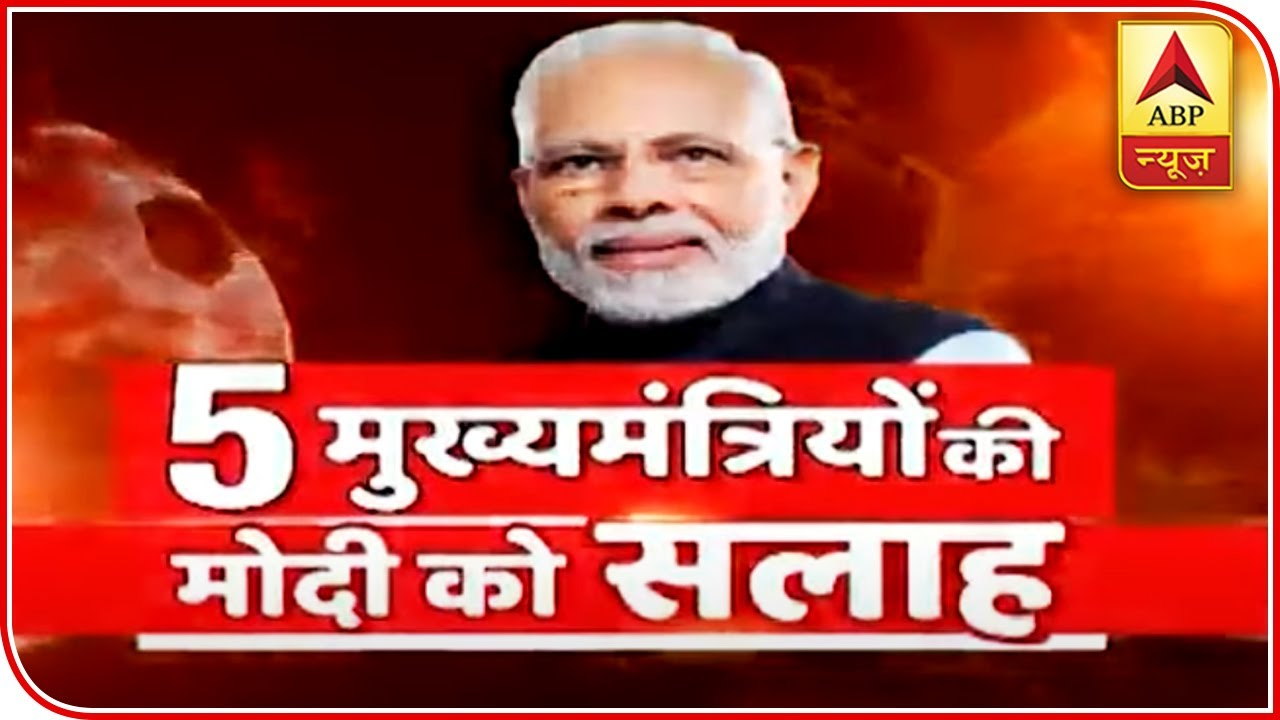 PM Modi To Interact With Chief Ministers Via Video Conferencing   ABP News