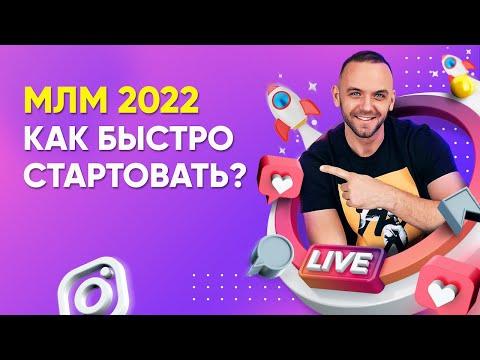 Как приглашать в сетевой маркетинг 2020? Быстрый старт в любой компании.