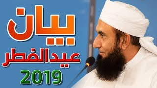 Speech - Bayan | Live Eid ul Fitr 2019 | Molana Tariq Jameel Latest Bayan 05-06-2019