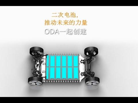 ODA Technologies的电池测试解决方案