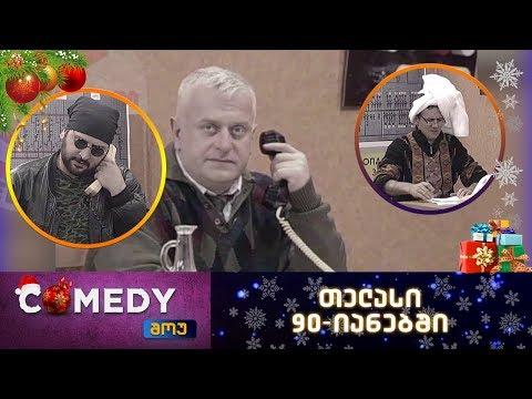 komedi Sou - Telasi 90-ianebSi