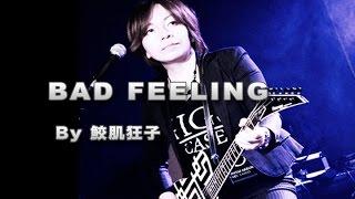 BAD FEELING (by 鮫肌狂子)