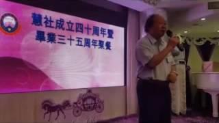 麗澤中學慧社成立40周年暨畢業35周年聚會 雷雄聲老師講話