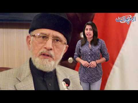 Court Issues Order to Arrest Allama Dr. Tahir ul Qadri